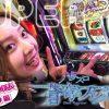 025 フェアスロ#25(SS編)パチスロ蒼穹のファフナー【八王子フェアスロSTART★2019新年会Part2】