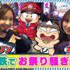 031 踊る!海ポコリン#31(スーパー海物語INJAPAN with桃太郎電鉄)ポコ美/フェアリン
