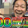 ひとり万発特別編 #2 『プロライターチップス開封してみた!! その2』【万発SP一発100万円!!】