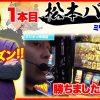 001 王道1st 〜一本目 松本バッチ編〜