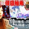038 女王道 38回 〜倖田柚希〜【パチスロ ダンジョンに出会いを求めるのは間違っているだろうか】
