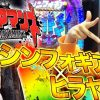 005 ヒラヤマンズ#5【CRフィーバー戦姫絶唱シンフォギア】