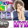 054 百戦錬磨 第54戦<MYME>【SLOT魔法少女まどか☆マギカ】