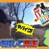 027 バイク修次郎の日本全国旅打ち日記/27-栃木/天龍∞、真・北斗無双/ぱちんこ