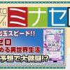 003 ミナセ屋 ♯3『Re:ゼロから始める異世界生活』