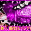007 ペロやる!第7話【アビック弐番館】【バジリスク~甲賀忍法帖~絆】