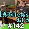 142 アロマティックトークinぱちタウン #142【木村魚拓x沖ヒカルxグレート巨砲】