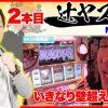 002 王道1st ~二本目 辻ヤスシ編〜