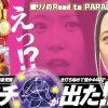 009 橘リノのRoad to PARADISE#9[パチスロ聖闘士星矢 -海皇覚醒-]