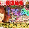 044 女王道 44回 〜倖田柚希〜【P咲-Saki-阿知賀編 episode of side-A】