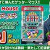 009-2 ワサビが教えるパチスロの楽しみ方 #9後半 『ゲッターマウスが好きすぎて変則押しできません!!』