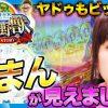012 微女と野獣〜SEA SIDE STORY〜 #12【倖田柚希&ヤドゥ】<CR大海物語4>