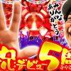 290 寺井一択の寺やるッ!第290話【SAKURA 蒲生店】