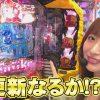 069 神ぱち #69《神谷玲子》【不二子・ルパン】