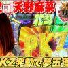 042 女王道 42回 〜天野麻菜〜【ぱちんこCR真・北斗無双】