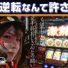 100 NEW GENERATION 第100話 (3/4)【パチスロ鉄拳2nd】《リノ》《兎味ペロリナ》