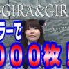 139 #139☆宝石GIRA&GIRAⅡ【ジャグラーで5000枚!?うみのいくら実戦】ゴーゴージャグラー マイジャグラー