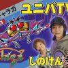 061 ユニバTV3 #61 【ゲスト:しのけん 『ドンちゃん2』設定推測実戦 『SLOTギャラガ』試打解説】