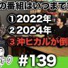 139 アロマティックトークinぱちタウン #139【木村魚拓x沖ヒカルxグレート巨砲】