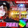 """001-1 悪魔の征服欲実戦""""ペロガブッ!""""第一話前編"""