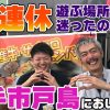 171 パチンコ店買い取ってみた 第171回ひげ紳士のGW集客大作戦!