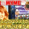 043 女王道 43回 〜MYME〜【バジリスク~甲賀忍法帖~絆】