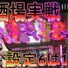 136 #136☆うみのいくら【4番入場で熊酒場!!!設定6は119☆】