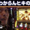101 NEW GENERATION 第101話 (4/4)【パチスロ鉄拳2nd】《リノ》《兎味ペロリナ》