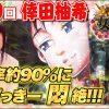 049 女王道 49回 〜倖田柚希〜【ぱちんこCR七つの大罪/リノ】