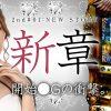 001 マリ嬢 2nd STORY~第1夜~【マリ嬢、再指名初回から神速GOD】