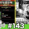 143 アロマティックトークinぱちタウン #143【木村魚拓x沖ヒカルxグレート巨砲】