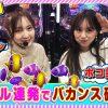 040 踊る!海ポコリン#40(大海物語4BLACK)ポコ美/フェアリン
