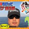 029 バイク修次郎の日本全国旅打ち日記/29-大分県/慶次漆黒
