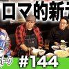 144 アロマティックトークinぱちタウン #144【木村魚拓x沖ヒカルxグレート巨砲】