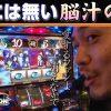 105 NEW GENERATION 第105話 (3/4)【バジリスク 甲賀忍法帖】《リノ》《兎味ペロリナ》