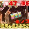 047 女王道 47回 〜倖田柚希〜【沖ドキ!-30/CR笑ゥせぇるすまん ドーンといきまSHOW…】