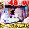 048 女王道 48回 〜MYME〜【SLOT魔法少女まどか☆マギカ2/パチスロコードギアス反逆のルルーシュR2 C.C.ver.】