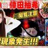 050 女王道 50回 〜倖田柚希〜【ぱちんこ 劇場霊】