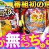 015 微女と野獣〜SEA SIDE STORY〜 #15【倖田柚希&ヤドゥ】