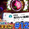 127 松本バッチの成すがままに!#127【沖ドキ!/マイフラワー30】