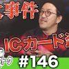 146 アロマティックトークinぱちタウン #146【木村魚拓x沖ヒカルxグレート巨砲】