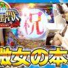 016 微女と野獣〜SEA SIDE STORY〜 #16【倖田柚希&ヤドゥ】