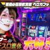 """002-1 悪魔の征服欲実戦""""ペロガブッ!"""" 第二話 前編"""