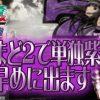468 まど2で単独紫が早めに出ます【ヤルヲの燃えカス#468】