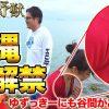 011 微女と野獣#11【倖田柚希 × ヤドゥ】