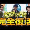 「松本バッチの全ツッパ !」パチマガスロマガTVで完全復活✩