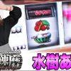 061 百戦錬磨 第61戦<水樹あや>【HEY!鏡/SLOT魔法少女まどか☆マギカ etc】