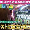 004-2 ミナセ屋 ♯4(後半)『Re:ゼロから始める異世界生活』