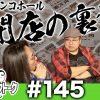 145 アロマティックトークinぱちタウン #145【木村魚拓x沖ヒカルxグレート巨砲】