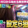 004 ミナセ屋 ♯4『Re:ゼロから始める異世界生活』